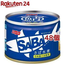 スルッとふた SABA さば水煮(150g*48個セット)【ニッスイ】