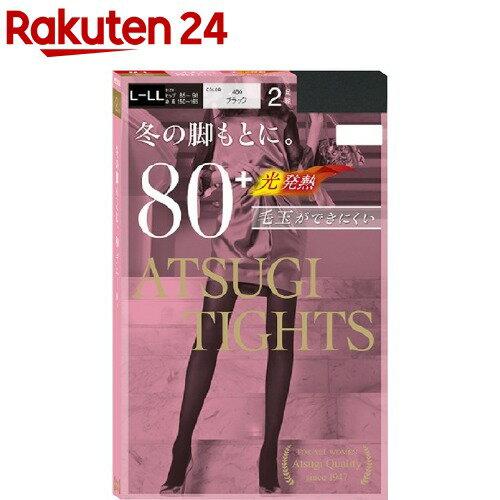 アツギ タイツ 冬の脚もとに 80デニール ブラック L-LL(2足組)【アツギ(ATSUGI)】
