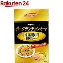 ノザキのポークランチョンミート 国産豚肉100%使用(140g)【ノザキ(NOZAKI'S)】[缶詰]
