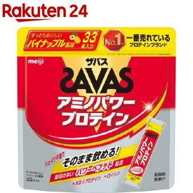 ザバス アミノパワープロテイン パイナップル風味(4.2g*33本入り)【sav03】【ザバス(SAVAS)】
