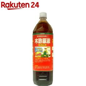 ヨーキ産業 木酢原液 赤ラベル(1.5L)