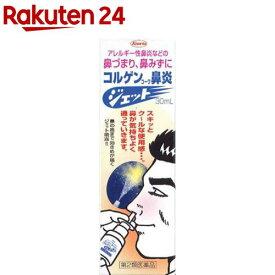 【第2類医薬品】コルゲンコーワ 鼻炎ジェット(30ml)【KENPO_02】【コルゲンコーワ】