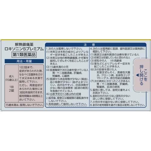 ロキソニンSプレミアム(セルフメディケーション税制対象)