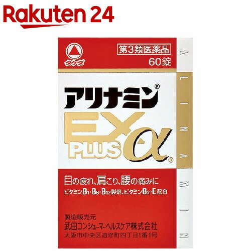 【第3類医薬品】アリナミンEXプラスα(60錠)【アリナミン】【送料無料】