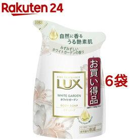 LUX ボディソープ ホワイトガーデン つめかえ用(300g*6袋セット)【ラックス(LUX)】