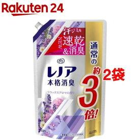 レノア 本格消臭 リラックスアロマの香り つめかえ用超特大サイズ(1320mL*2コセット)【tki04】【StampgrpA/B】【レノア】
