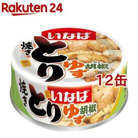 いなば 焼きとりゆず胡椒(65g*12コセット)【いなば】[缶詰]