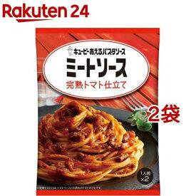 あえるパスタソース ミートソース 完熟トマト仕立て(80g*2袋入*2コセット)【あえるパスタソース】