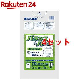 バランスパック ポリ袋 半透明 70L(10枚入*4コセット)