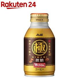 ワンダ 極 微糖(260g*24本入)【ワンダ(WONDA)】[ボトル缶コーヒー]