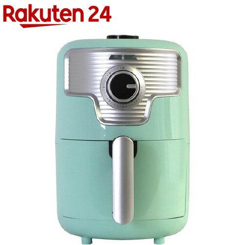 S-cubism レトロ調 熱風フライヤー 1.6L ライトグリーン NFC-16LG(1台)【エスキュービズム】