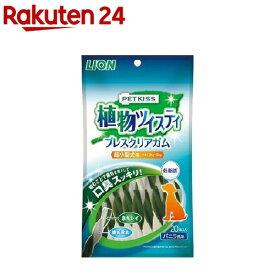 うちの子想い ペットキッス 植物ツイスティ 超小型犬用(20本入)【ペットキッス】