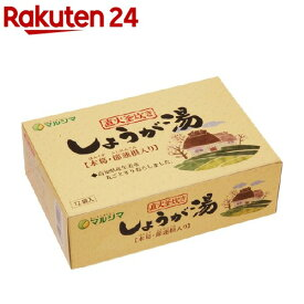 マルシマ しょうが湯(20g*12袋入)【マルシマ】