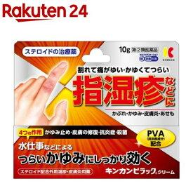 【第(2)類医薬品】キンカンピラック(セルフメディケーション税制対象)(10g)【z5y】【キンカン】