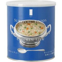 サバイバルフーズ大缶チキンシチュー