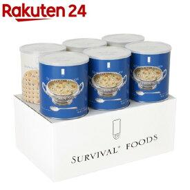 サバイバルフーズ 小缶 チキンシチューのファミリーセット(6缶入(15食相当))【サバイバルフーズ】[防災グッズ 非常食]