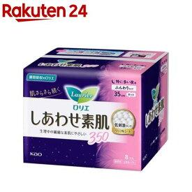 ロリエ しあわせ素肌 特に多い夜用 羽つき350(8コ入)【ロリエ】[生理用品]