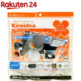 Kireidea レンジフードファンカバー 深型・整流版 シロッコファン用 強力磁石2コ付(2枚入)【kireidea(キレイディア)】