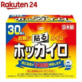 ホッカイロ 貼る レギュラー(30コ入)【ホッカイロ】