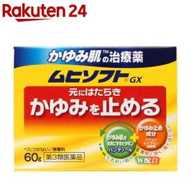【第3類医薬品】かゆみ肌の治療薬 ムヒソフトGX(60g)【ムヒ】