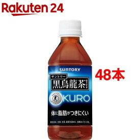 サントリー 黒烏龍茶(350ml*48本セット)【黒烏龍茶】