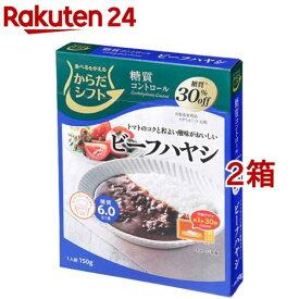 からだシフト 糖質コントロール ビーフハヤシ(150g*2箱セット)【carbo_3】【からだシフト】