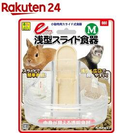 イージー浅型スライド食器 M(1コ入)【SANKO(三晃商会)】