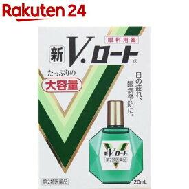 【第2類医薬品】新V・ロートEX(20ml)【ロート】