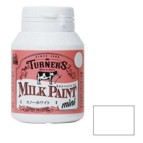 ターナーミルクペイントミニスノーホワイト