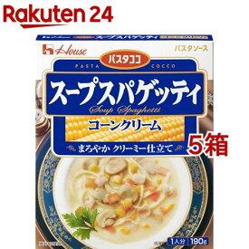パスタココ スープスパゲッティ コーンクリーム(190g*5箱セット)
