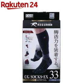 リガード CGソックスEX 33 CG1 BLK LL(1コ入)【リガード】