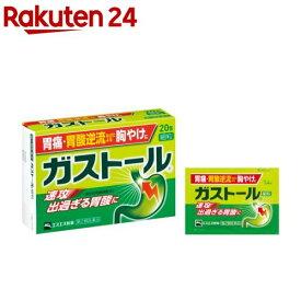 【第2類医薬品】ガストール細粒(セルフメディケーション税制対象)(20包)【KENPO_11】【ガストール】
