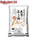 令和2年産 特別栽培米 新潟県佐渡産 コシヒカリ(2kg)