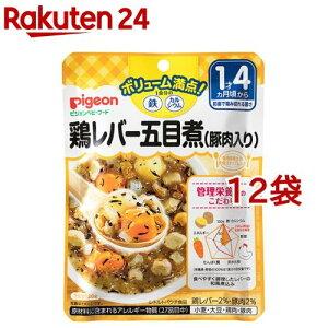 ピジョンベビーフード 1食分の鉄Ca 鶏レバー五目煮(豚肉入り)(120g*12袋セット)【食育レシピ】