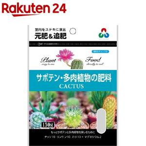 朝日工業 サボテン・多肉植物の肥料 カクタス 150g(150g)【朝日工業】