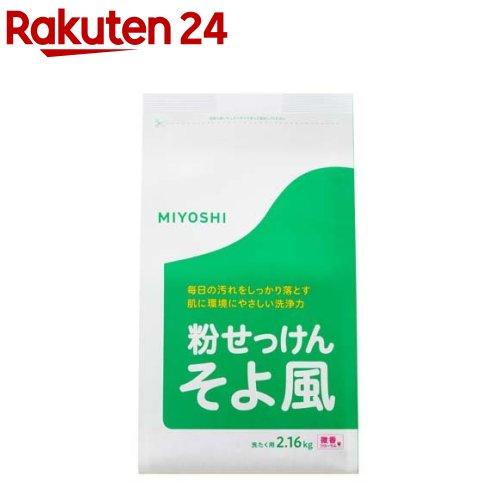 ミヨシ石鹸 そよ風(2.16kg)【イチオシ】【ichino11】【そよ風】