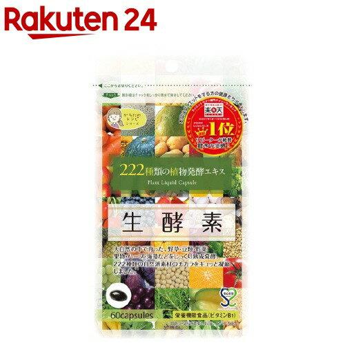 からだのレシピ 生酵素 222種類の植物発酵エキス(450mg*60粒)【からだのレシピ】