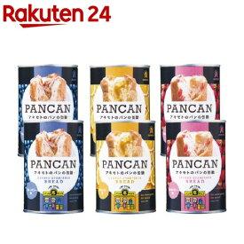 アキモトのパンの缶詰 PANCAN 6缶セット(1セット)【パンの缶詰】
