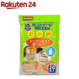 ごみっこポイ 紙製水切りゴミ袋(20枚入)【ごみっこポイ】