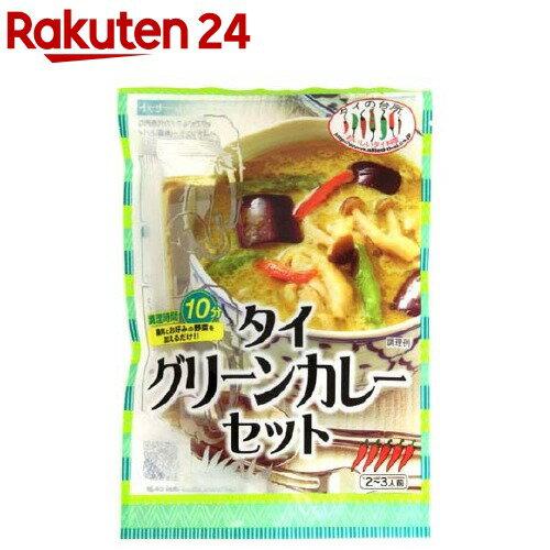 タイの台所 タイグリーンカレーセット(93g)【タイの台所】