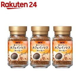 UCC おいしいカフェインレスコーヒー 瓶(45g*3個セット)【おいしいカフェインレスコーヒー】