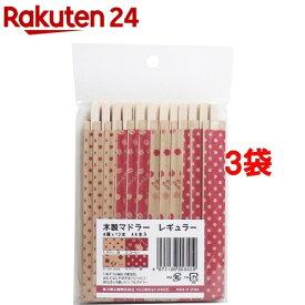 木製マドラー レギュラー(48本入*3コセット)