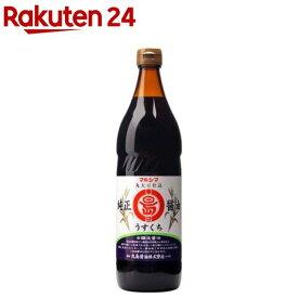 純正うすくち醤油(900ml)【イチオシ】