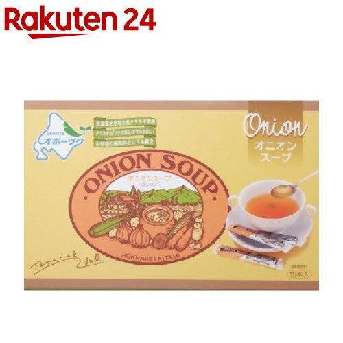 オニオンスープ(15本入)【イチオシ】【グリーンズ北見】