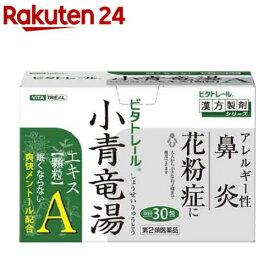 【第2類医薬品】ビタトレール 小青竜湯エキス顆粒A(30包)【KENPO_11】【ビタトレール】
