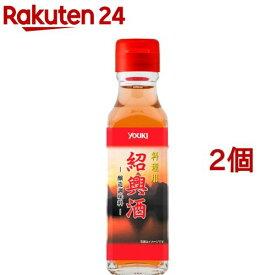 ユウキ食品 料理用紹興酒(120ml*2コセット)【ユウキ食品(youki)】