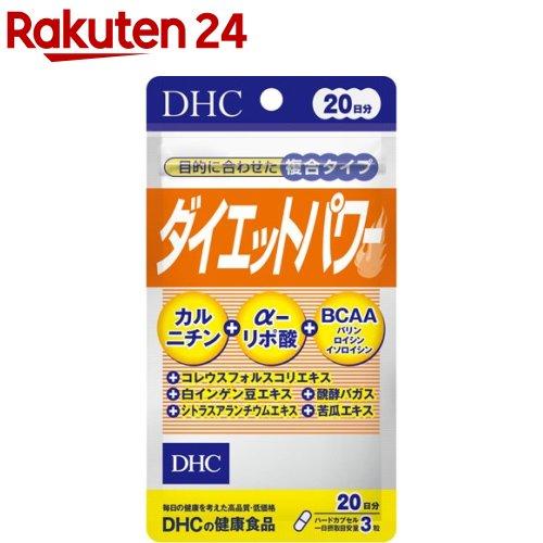 DHC ダイエットパワー 20日分(60粒)【イチオシ】【DHC サプリメント】