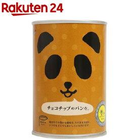 【訳あり】フェイス パンだ缶 パンの缶詰 チョコチップのパンだ(1缶)[防災グッズ 非常食]