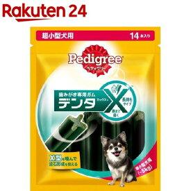 ペディグリー デンタエックス 超小型犬用 レギュラー(14本入)【ペディグリー(Pedigree)】