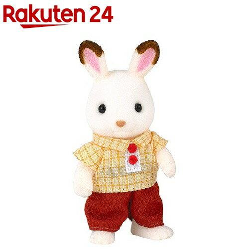【オススメ】シルバニアファミリー ウ-61 ショコラウサギのお父さん(1コ入)【シルバニアファミリー】